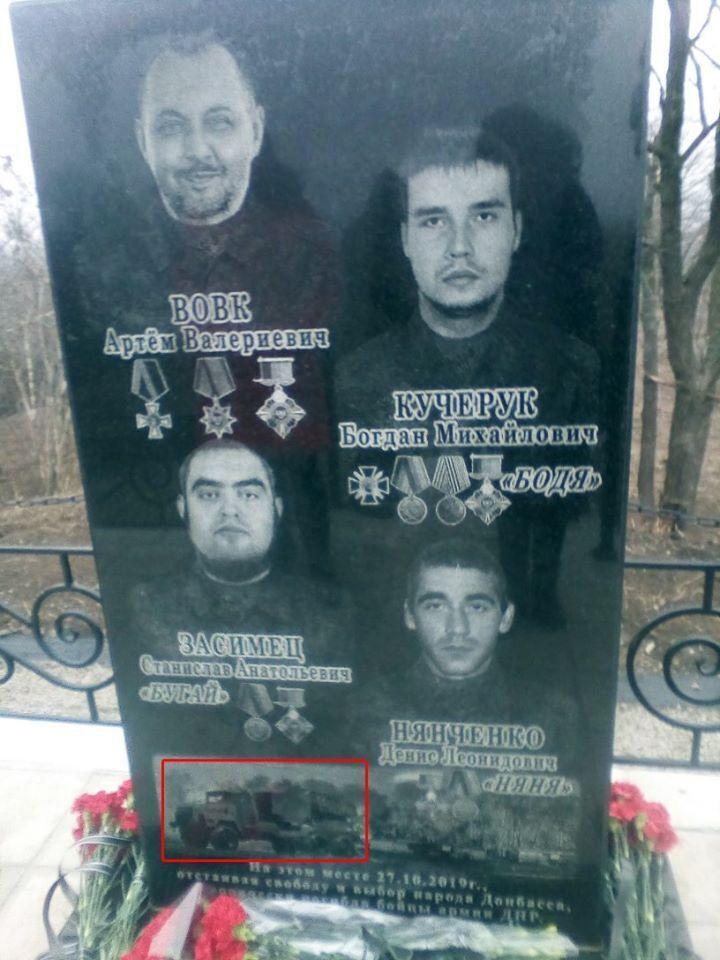 "Памятник убитым террористам ""ДНР"""