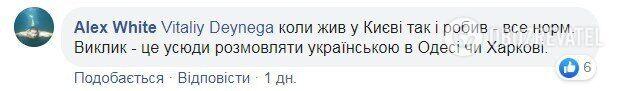 У мережі поскаржилися на проблеми з українською мовою в Одесі