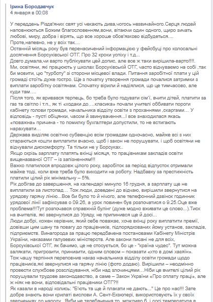 Не дали зарплату и начали угрожать: как украинцы вынуждены работать за копейки