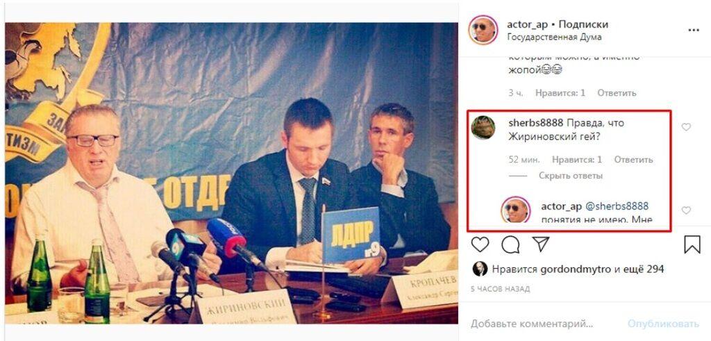 """""""Жириновський - гей?"""" Співпрацювавший з ним Панін відповів на питання"""