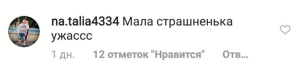 Брежневу затравили за фото с дочкой