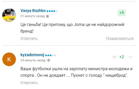 """Гандболист сборной Украины рассказал о """"стыдной ситуации"""""""