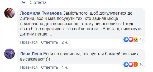 """""""Ви у мене в гостях!"""" У Києві маршрутник накинувся на дитину. Відео"""