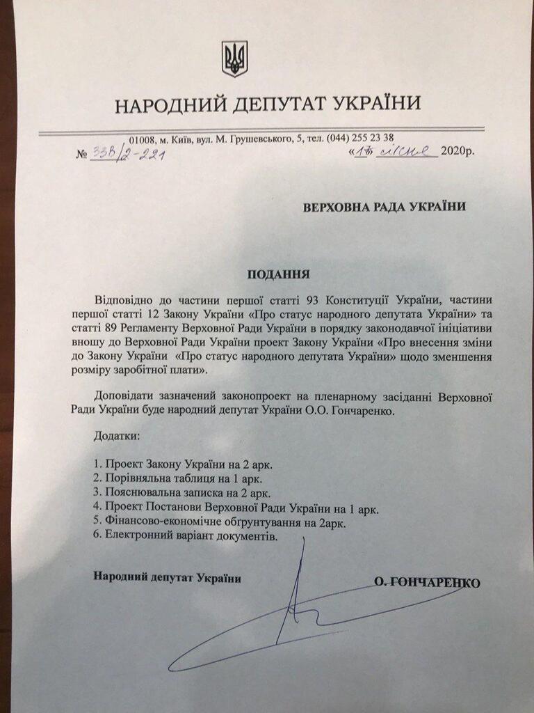 Снижение зарплат депутатам ВР