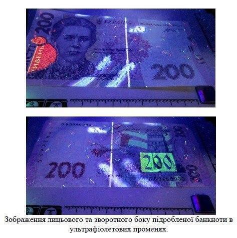 В Украине выявили новый вид подделок наличной гривни – фальшивки номиналом 200 гривен образца 2007 года высокого качества