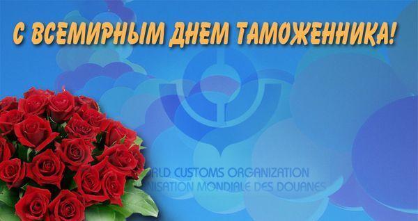 Міжнародний день митника