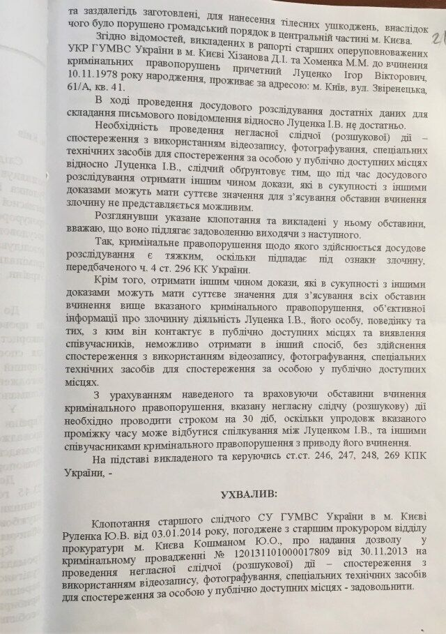 Документом надано дозвіл на проведення негласної слідчої дії щодо Ігоря Луценка