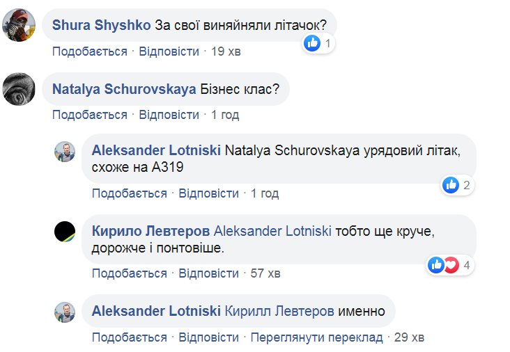 """""""Жируєте!"""" Українці повстали проти чиновників Зеленського за нове фото з Давосу"""