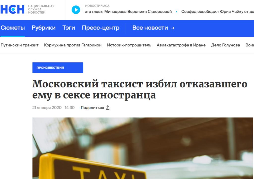 В Москве таксист избил клиента за отказ от секса: Россия гудит