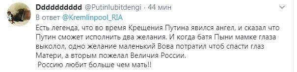 """""""Главное – Богу не надоедать!"""" В сети высмеяли конфуз Путина"""