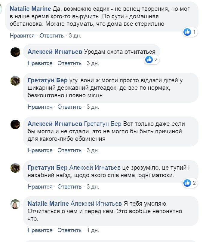 Скриншот обсуждения темы по поводу садика
