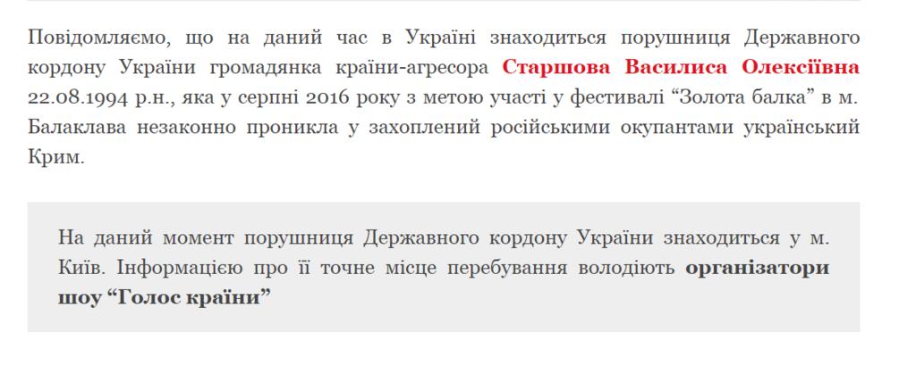 """Підопічна Балана на """"Голосі"""" загриміла в """"Миротворець"""""""