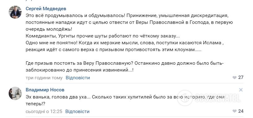 """Православні в Росії побажали Урганту """"захворіти на рак"""""""