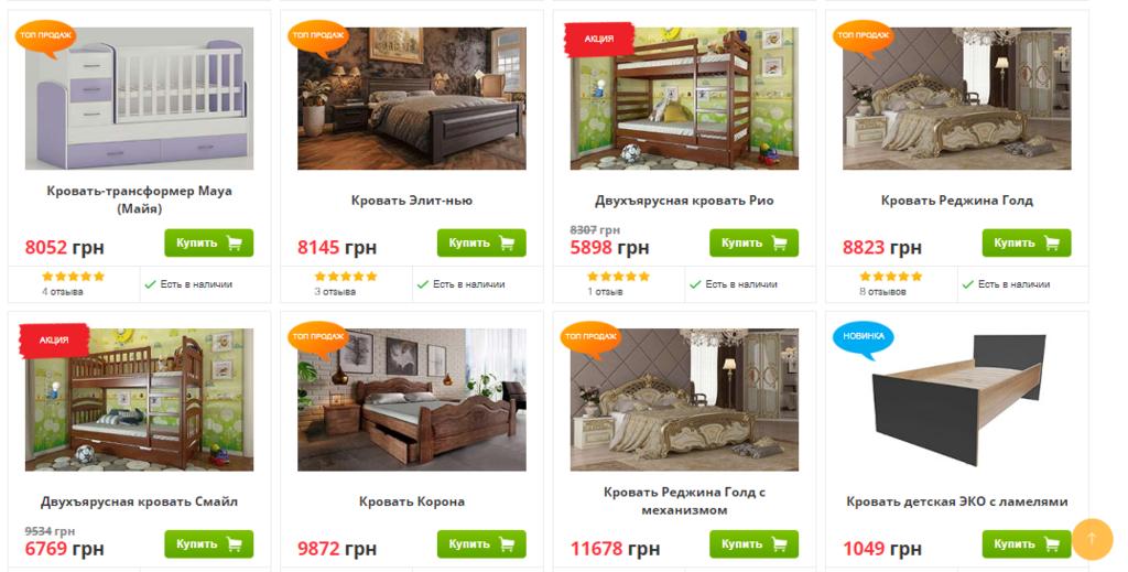 Мебель на сайте была дешевле, чем в других магазинах