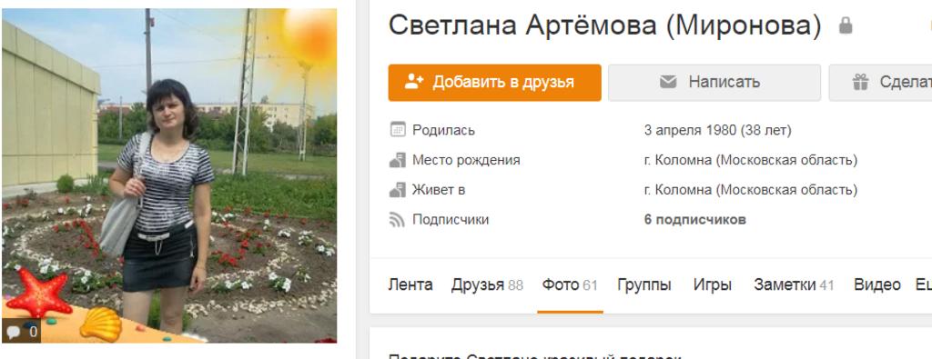 Сторінка Світлани Артьомової, що зникла із соцмережі