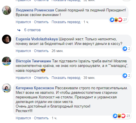 Поступок Зеленского на форуме в Израиле поразил украинцев