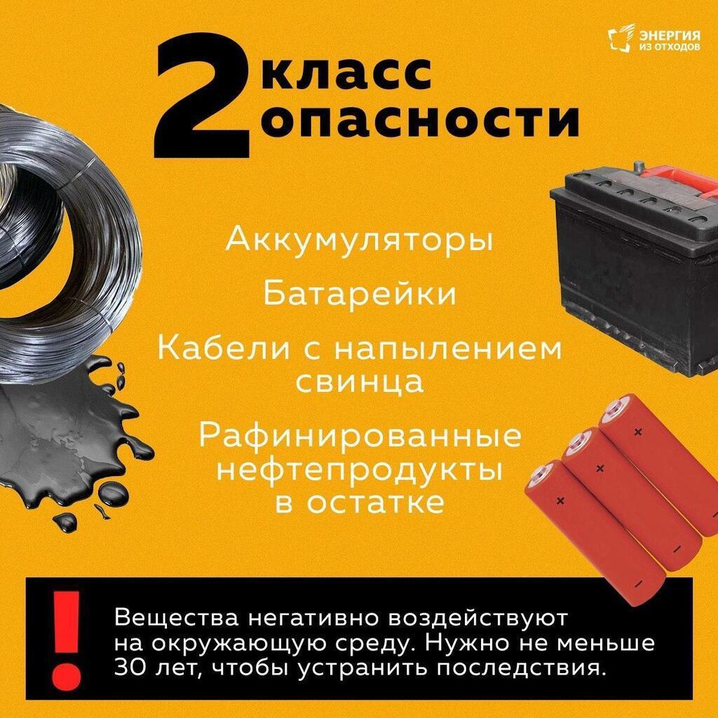 Отходы, которые нельзя выбрасывать в мусор