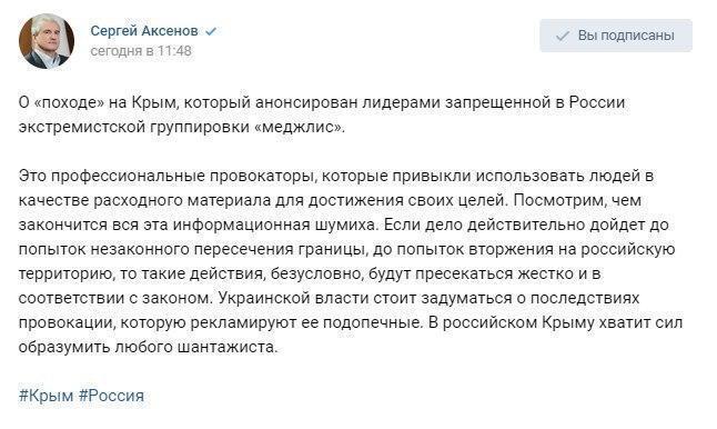 Заява Аксьонова
