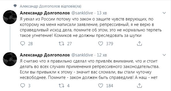 Шутивший о Путине стендап-комик покинул Россию