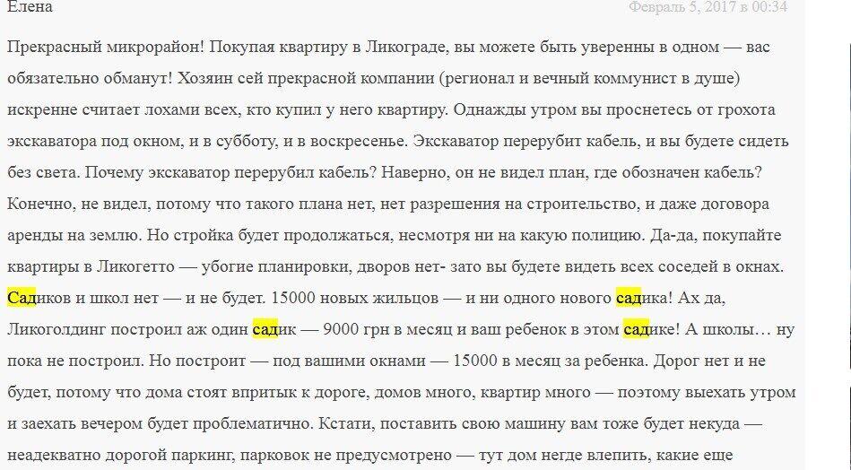 В Голосеевском районе киевлян также оставили без садиков