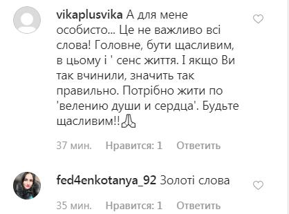 Остапчук разжег среди украинцев споры заявлением о разводе