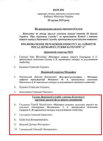 Одиссея уволенного чиновника Госпотребслужбы