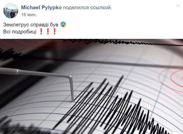 На Закарпатті трапився землетрус