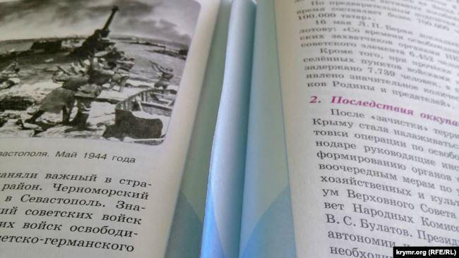 У кримські школи повернули скандальні підручники з історії