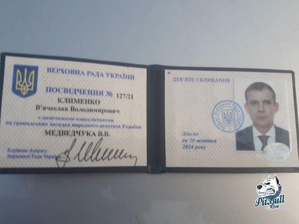 Посвідчення помічника Медведчука