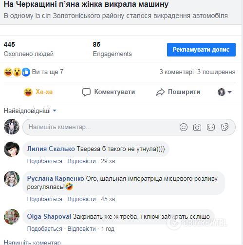 """""""Шалена імператриця"""": на Черкащині п'яна жінка вкрала автомобіль"""