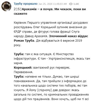 """""""Арахамию не трогать"""": опубликованы новые записи """"пленок Трубы"""""""