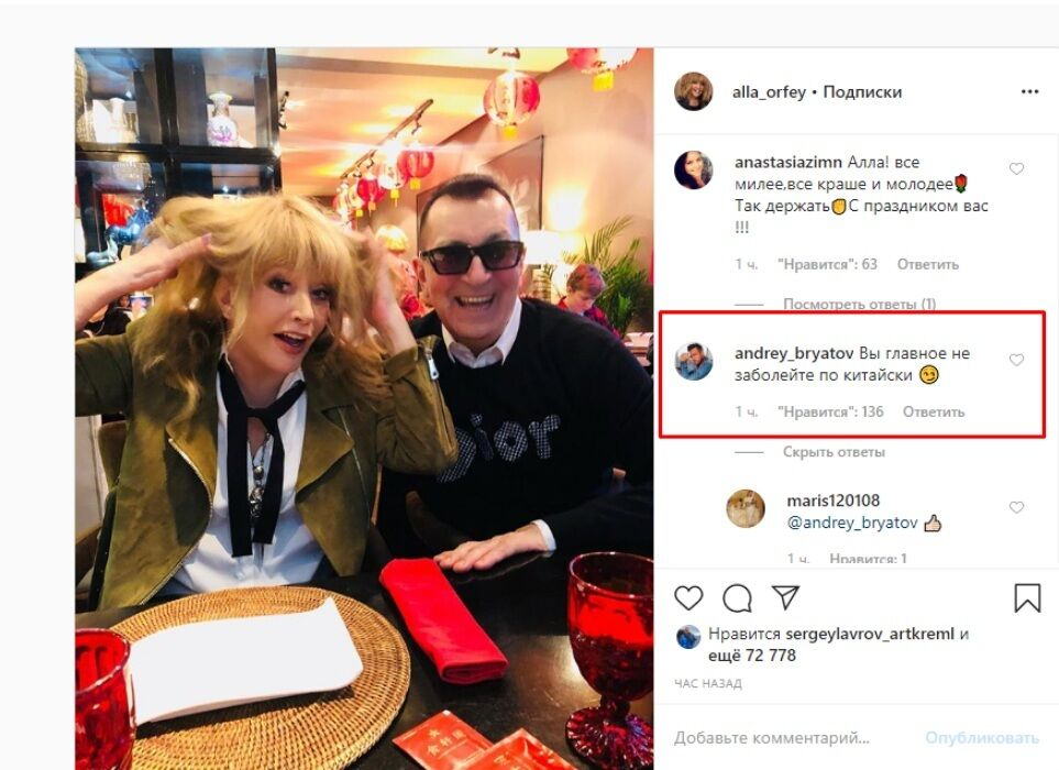 """""""Ви головне не захворійте по-китайськи"""": Алла Пугачова спровокувала жарт на злобу дня"""