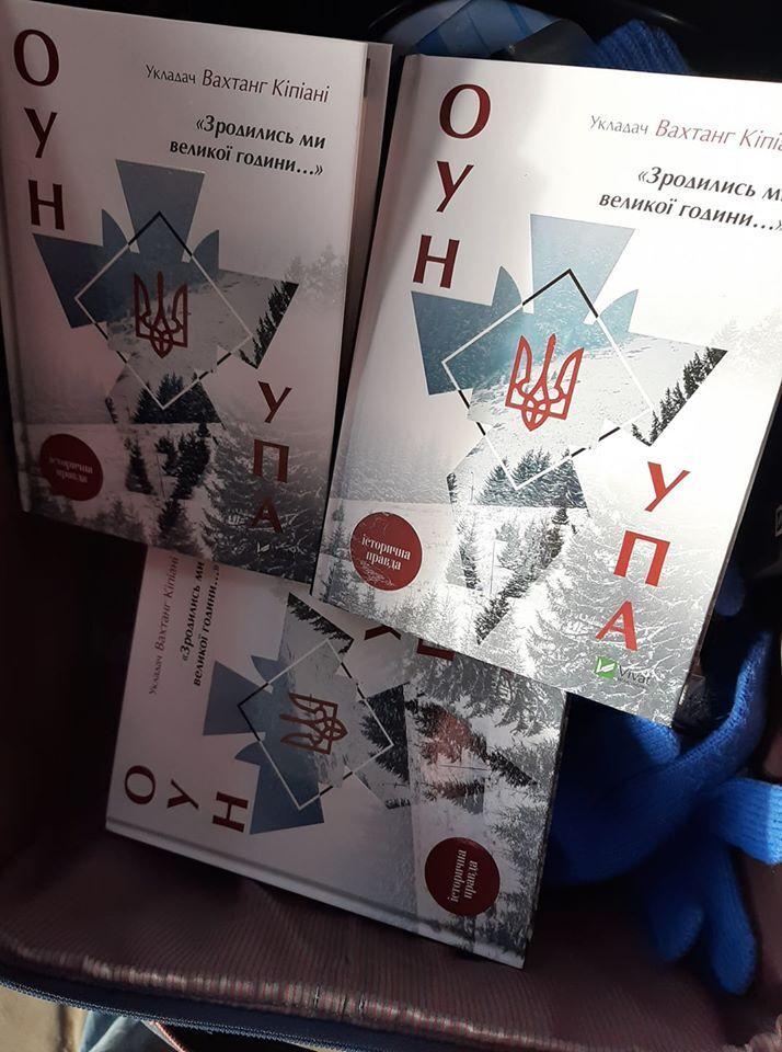 Книги по ОУН-УПА