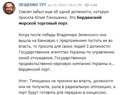 Тимошенко просила у Зеленського три посади