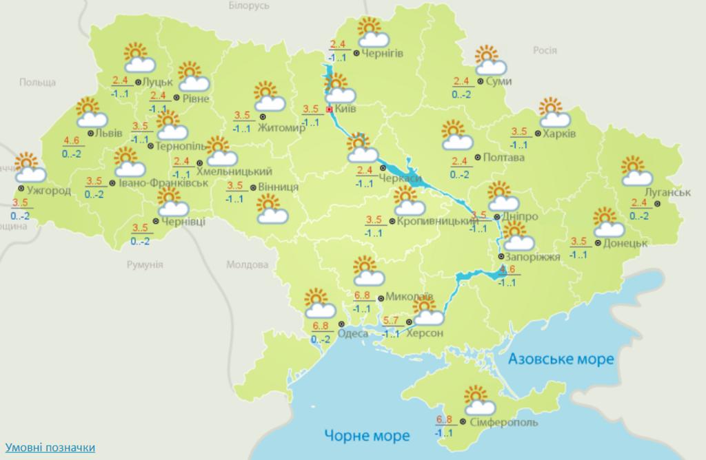 Синоптики уточнили прогноз погоди в Україні