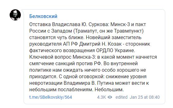 """Назван новый куратор """"Л/ДНР"""" при Путине"""