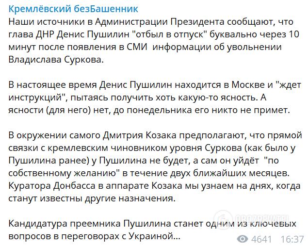 """Решается судьба Донбасса? Главарь """"ДНР"""" Пушилин внезапно покинул Донецк"""