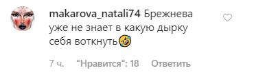 """""""Потаскала жизнь, даже грим не спас"""": Вера Брежнева шокировала внешностью и манерами"""