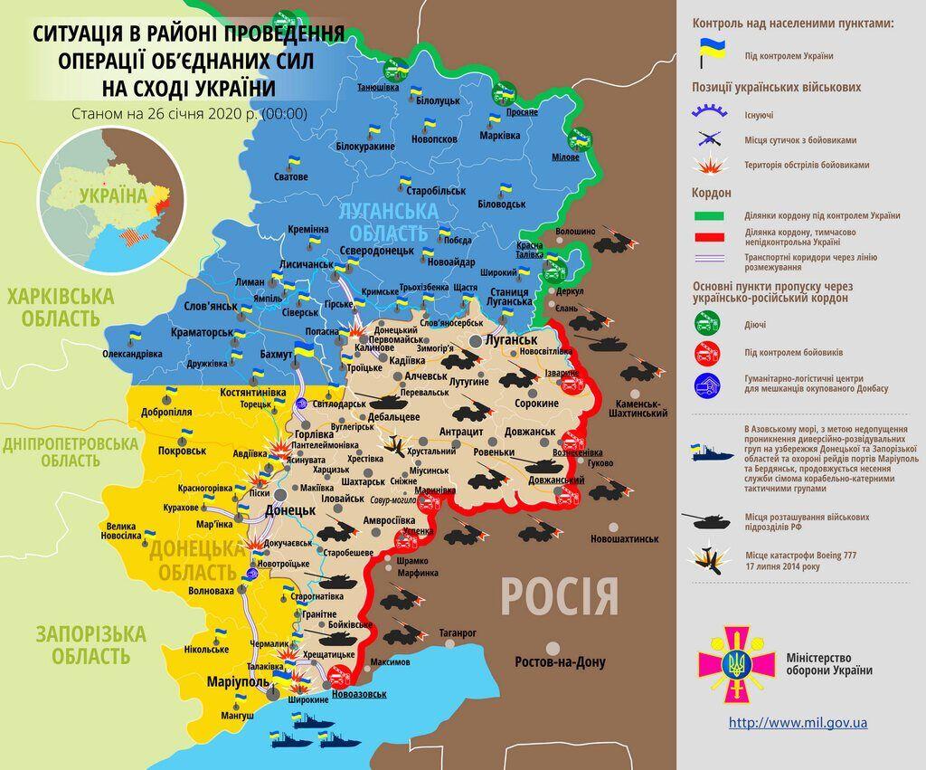 Ситуация в зоне ООС на Донбассе по состоянию на 26 января