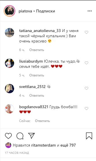 """""""Грудь – бомба"""": жена Пятова впечатлила купальником"""