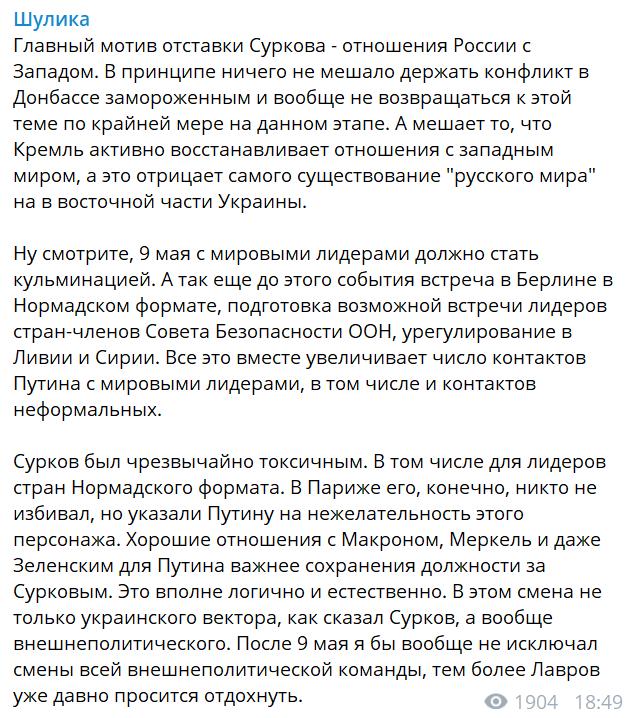 """Уступил Зеленскому? Всплыла причина """"рокировки"""" на Донбассе"""