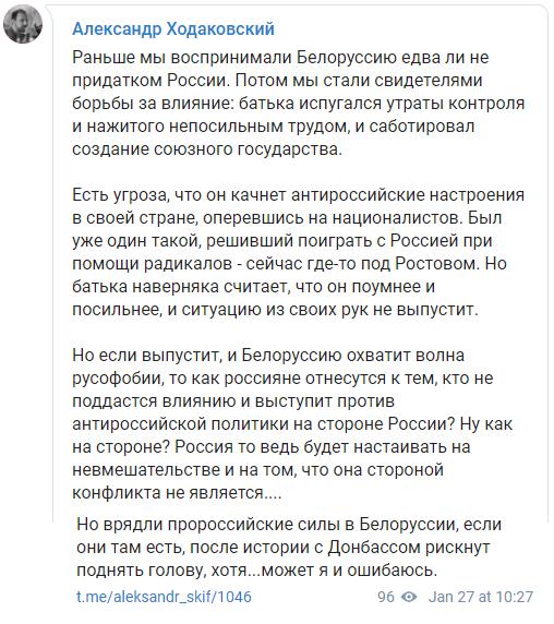 Скриншот допису Ходаковського