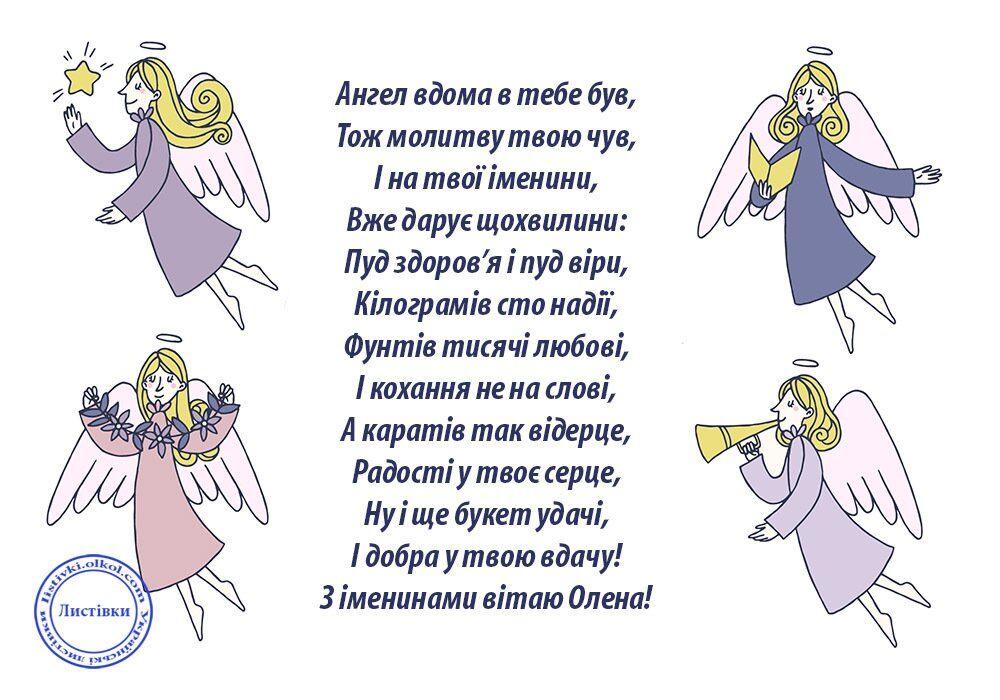 для подшипников поздравления к дню ангела елены суматранцев нересту