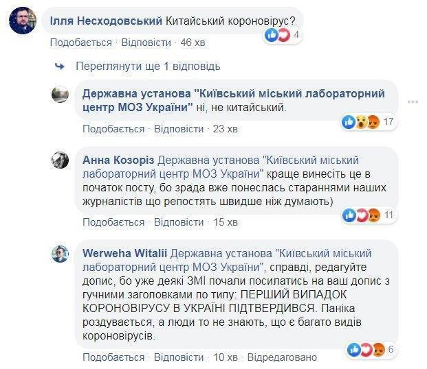 Додаткова інформація про коронавірус у Києві
