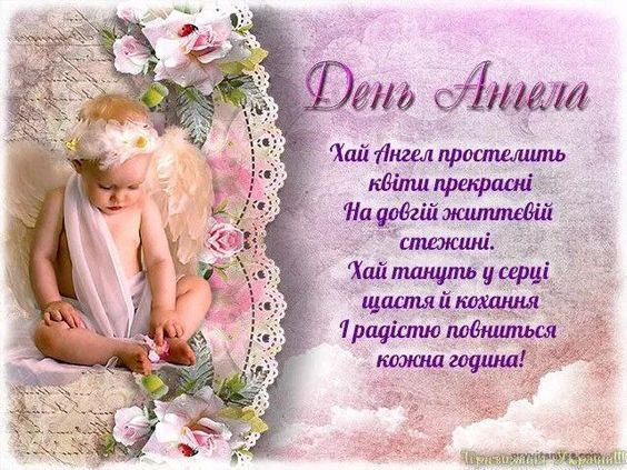 День ангела Олени