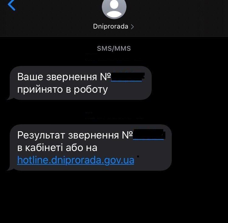 Уведомление о приеме заявки и результате придет на ваш мобильный