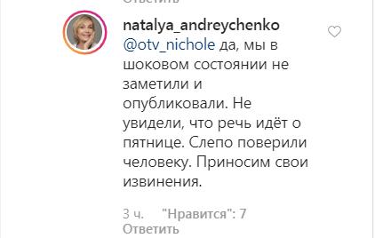 Стало известно о ДТП в месте, где пропала Андрейченко