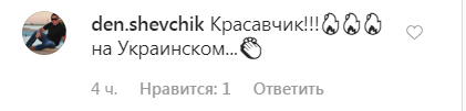 Панін розпалив дискусію в мережі віршем українською мовою