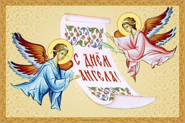 З Днем ангела Петра