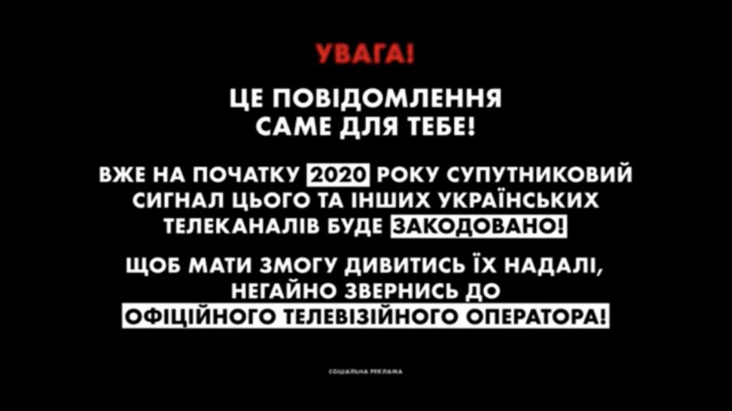 В Украине закодируют телеканалы